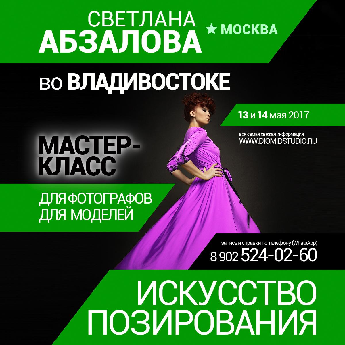Мастер-класс Светланы Абзаловой (Искусство позирования) во Владивостоке 13 и 14 мая 2017.