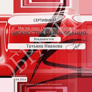 Мастер-класс Светланы Абзаловой. Сертификат.